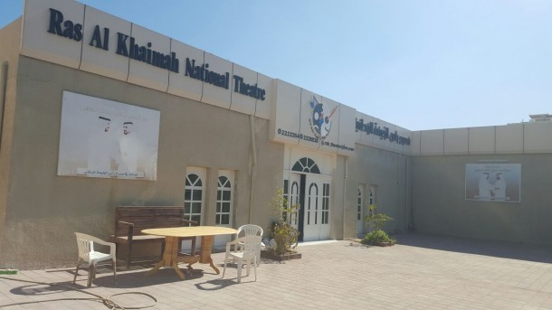 Ras Al-Khaimah National Theatre. Source: Private collection of the author.